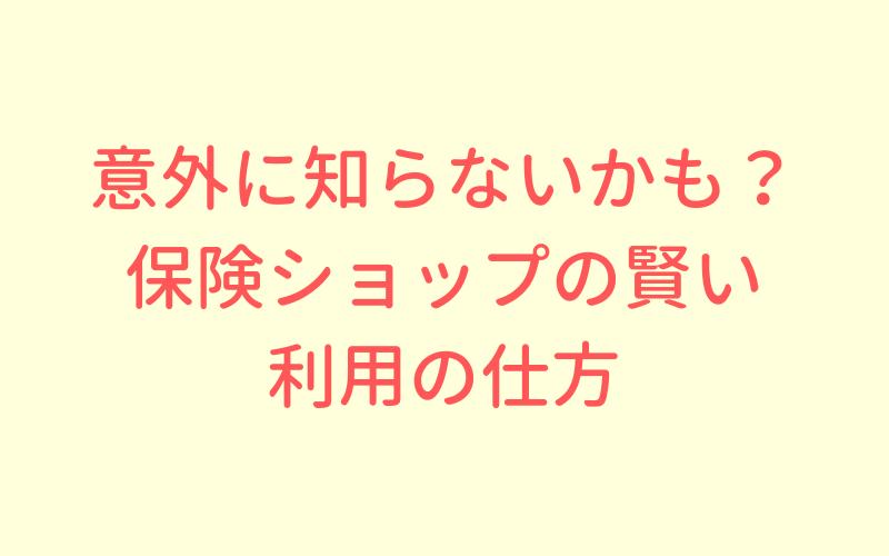 保険ショップ,おすすめ,FP